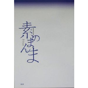 素のまんま/Etsu(著者)