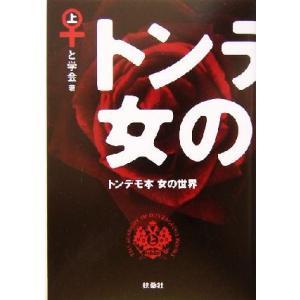 トンデモ本 女の世界(上) 扶桑社文庫/と学会(著者)