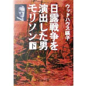 日露戦争を演出した男モリソン(下) 新潮文庫/ウッドハウス暎子(著者)