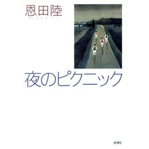 夜のピクニック/恩田陸(著者)