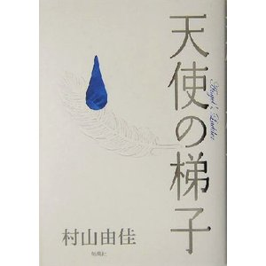天使の梯子/村山由佳(著者)