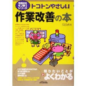 トコトンやさしい作業改善の本 B&Tブックス今日からモノ知りシリーズ/岡田貞夫(著者)