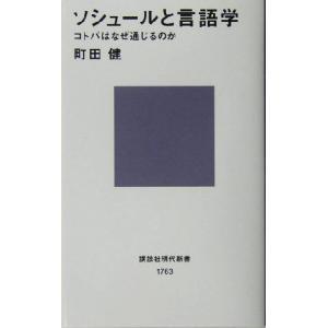 ソシュールと言語学 コトバはなぜ通じるのか 講談社現代新書/町田健(著者)