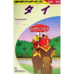 タイ(2004〜2005年版) 地球の歩き方D17/地球の歩き方編集室(編者)