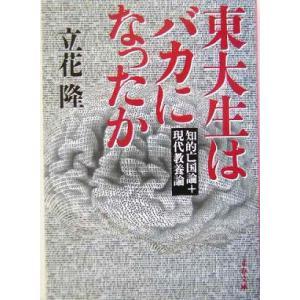 東大生はバカになったか 知的亡国論+現代教養論 文春文庫/立花隆(著者)