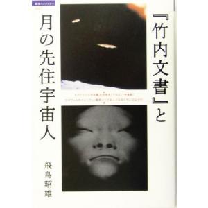 「竹内文書」と月の先住宇宙人 超知ライブラリー007/飛鳥昭雄(著者)