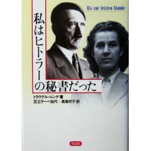 私はヒトラーの秘書だった/トラウデルユンゲ(著者),高島市子(訳者),足立ラーベ加代(訳者)