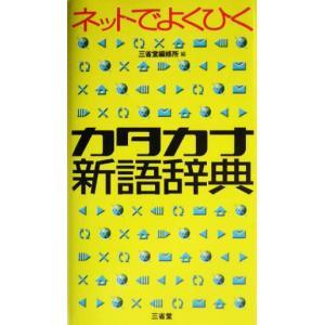 ネットでよくひくカタカナ新語辞典/三省堂編修所(編者)