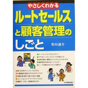 やさしくわかるルートセールスと顧客管理のしごと/柴垣謙介(著者)