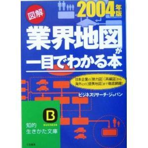 図解 業界地図が一目でわかる本(2004年版) 知的生きかた文庫/ビジネスリサーチジャパン(著者)|bookoffonline