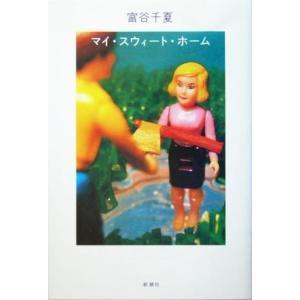 マイ・スウィート・ホーム/富谷千夏(著者)