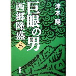 巨眼の男 西郷隆盛(3)/津本陽(著者)