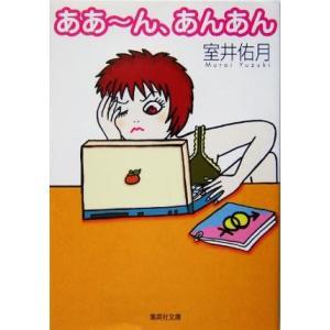 ああ〜ん、あんあん 集英社文庫/室井佑月(著者)|bookoffonline