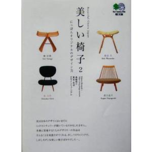 美しい椅子(2) にっぽんオリジナルのデザイン力 ?文庫56/島崎信(著者)|bookoffonline