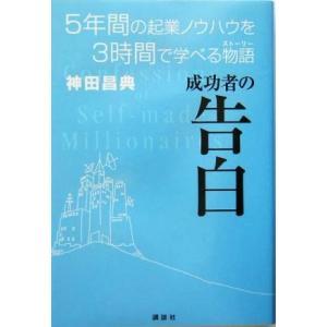 成功者の告白 5年間の起業ノウハウを3時間で学べる物語/神田昌典(著者)