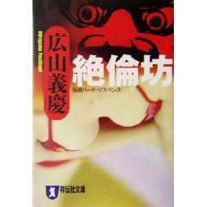 絶倫坊 長編ハード・サスペンス 祥伝社文庫/広山義慶(著者)...