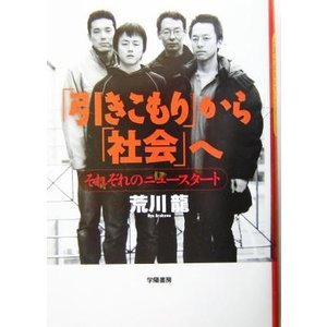 「引きこもり」から「社会」へ それぞれのニュースタート/荒川龍(著者)