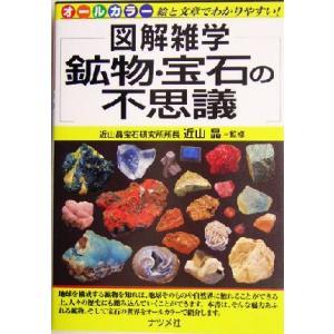 鉱物・宝石の不思議 図解雑学シリーズ/近山晶(その他)