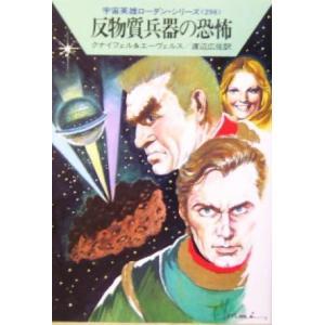 反物質兵器の恐怖 ハヤカワ文庫SF宇宙英雄ローダン・シリーズ298 ハンス・クナイフェル 著者 ,H.G.エーヴェルス 著者 ,渡辺広佐 訳者 の商品画像|ナビ