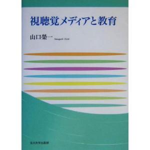 視聴覚メディアと教育 玉川大学教職専門シリーズ/山口栄一(著者)