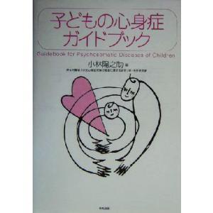 子どもの心身症ガイドブック/小林陽之助(編者)