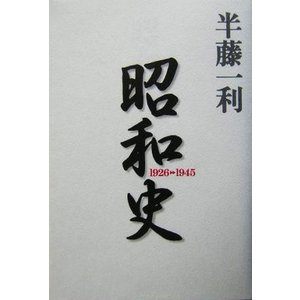 昭和史 1926‐1945/半藤一利(著者)|bookoffonline