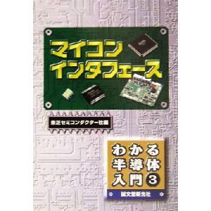 マイコンインタフェース わかる半導体入門3/田村宏(著者),東芝セミコンダクター社(編者)