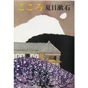 こころ 新潮文庫/夏目漱石(著者)