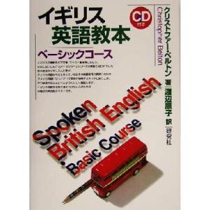 イギリス英語教本ベーシックコース/クリストファーベルトン(著者),渡辺順子(訳者)
