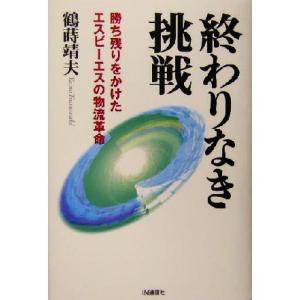 終わりなき挑戦 勝ち残りをかけたエスビーエスの物流革命/鶴蒔靖夫(著者)