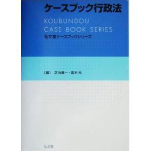 ケースブック行政法 弘文堂ケースブックシリーズ/芝池義一(編者),高木光(編者)|bookoffonline