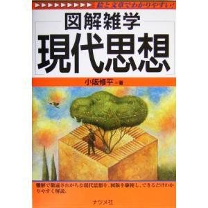 図解雑学 現代思想 図解雑学シリーズ/小阪修平(著者)