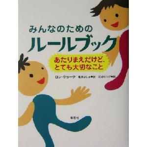 みんなのためのルールブック あたりまえだけど、とても大切なこと/ロンクラーク(著者),亀井よし子(訳者),北砂ヒツジ(その他)|bookoffonline