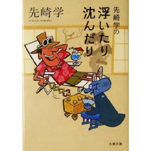 先崎学の浮いたり沈んだり 文春文庫/先崎学(著者)