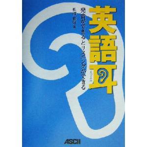 英語耳 発音ができるとリスニングができる/松沢喜好(著者)|bookoffonline