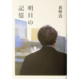 明日の記憶/荻原浩(著者)