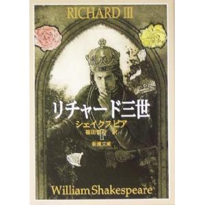 リチャード三世 新潮文庫/ウィリアム・シェイクスピア(著者),福田恒存(訳者)|bookoffonline