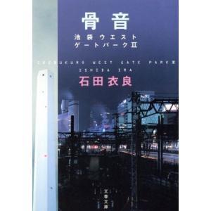骨音 池袋ウエストゲートパーク III 文春文庫/石田衣良(著者)