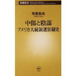 中傷と陰謀 アメリカ大統領選狂騒史 新潮新書/有馬哲夫(著者)