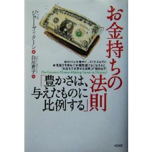 お金持ちの法則 「豊かさは、与えたものに比例する」 ジョーヴィターレ (著者) 白川貴子 (訳者)の商品画像 ナビ