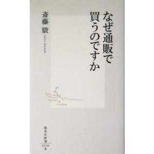 なぜ通販で買うのですか 集英社新書/斎藤駿(著者)|bookoffonline