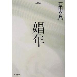 娼年 集英社文庫/石田衣良(著者)|bookoffonline