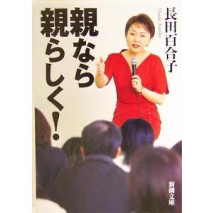 親なら親らしく! 新潮文庫/長田百合子(著者)