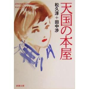 天国の本屋 新潮文庫/松久淳(著者),田中渉(著者)