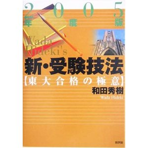 新・受験技法(2005年度版) 東大合格の極意/和田秀樹(著者)