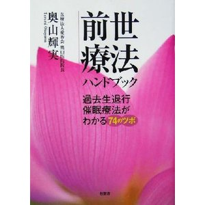 前世療法ハンドブック 過去生退行催眠療法がわかる74のツボ/奥山輝実(著者)