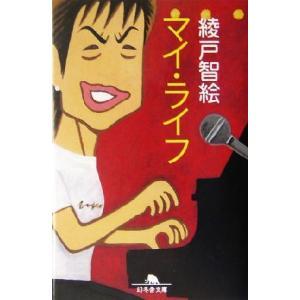 マイ・ライフ 幻冬舎文庫/綾戸智絵(著者) bookoffonline