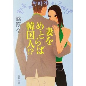 妻をめとらば韓国人!? 文春文庫/篠原令(著者)