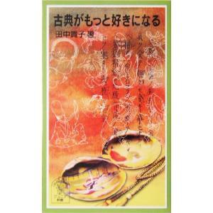 古典がもっと好きになる 岩波ジュニア新書/田中貴子(著者)|bookoffonline