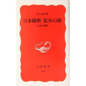 日本縦断 徒歩の旅 65歳の挑戦 岩波新書/石川文洋(著者)|bookoffonline